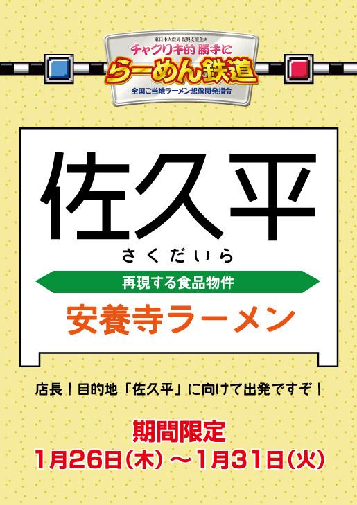 6_長野_安養寺ラーメン_事前告知-.jpg