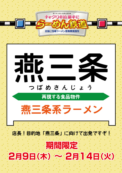 7_新潟_燕三条系ラーメン_事前告知.jpg