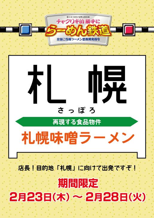 8_北海道_札幌味噌ラーメン_事前告知.jpg
