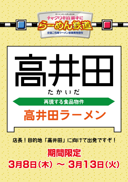 9_大阪_高井田ラーメン_事前告知.jpg